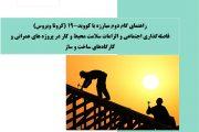 راهنمای گام دوم مبارزه با کووید 19 - در پروژه های عمرانی و کارگاههای ساخت و ساز