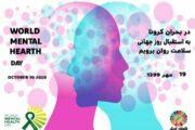نزدیک به یک میلیارد نفر در جهان با اختلال روانی زندگی می کنند.