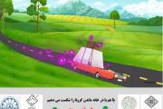 بیانیه شبکه های گردشگری میراث فرهنگی و محیط زیست در مورد سفر و کرونا