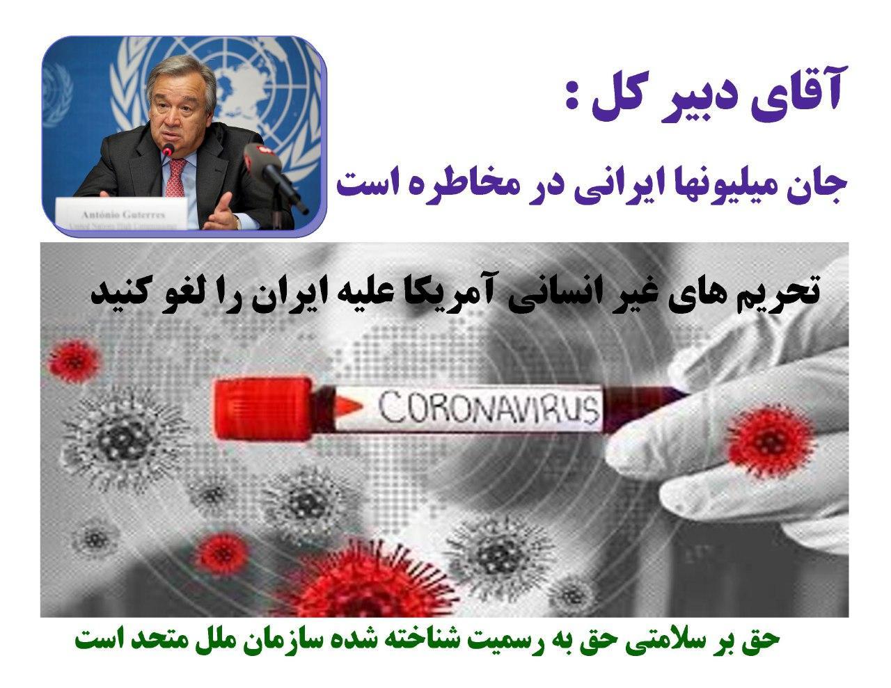 نامه سرگشاده سازمان های مردم نهاد با ۳۴۳ سازمان مردم نهاد به دبیرکل سازمان ملل متحد منتشر شد