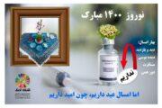 در آستانه نوروز عید ملی ایرانیان
